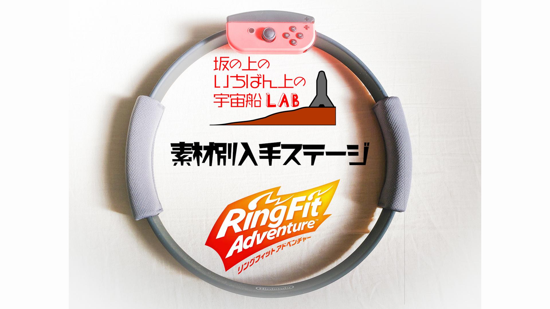 にんじん リング フィット